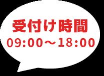 受付時間:10:00~20:00