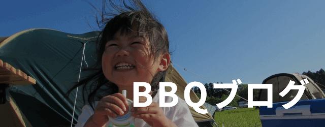 BBQブログ