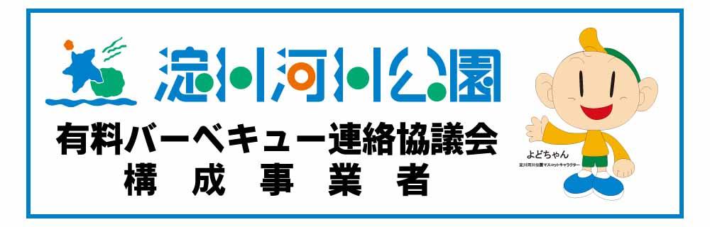 淀川河川公園 有料バーベキュー連絡協議会 構成事業者