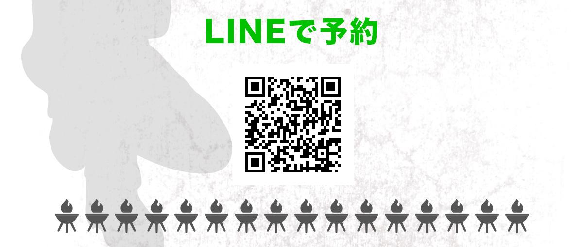 LINEで問合せ